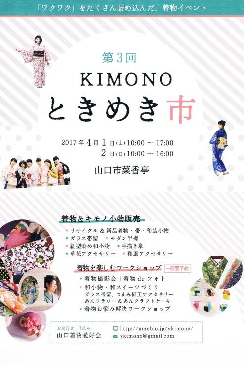 kimonotokimeki.jpg